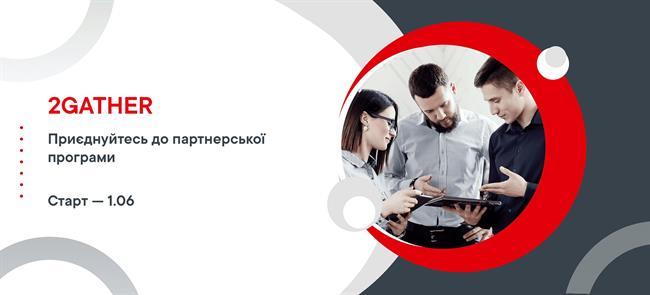 Партнерська програма «2Gather»: співпраця з ІТ-компаніями для спільної реалізації проєктів цифрової трансформації